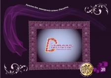 "Логотип для ювелирного салона ""Диамант"""