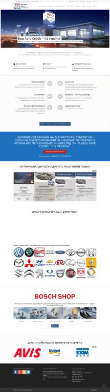 """сайт Бош Авто Сервіс """"112 Україна"""""""