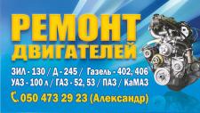 Визитка Ремонт двигателей