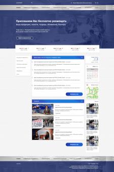 Landing Page (Биржа)