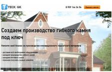разработка сайта http://techgk.ru/