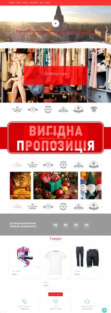 Интернет-магазин Storozh.ua