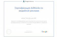 Сертификат специалиста Google AdWords