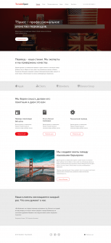 TranslateSpaceRu Landing Page