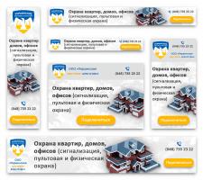 Баннеры для Google Adwords и Яндекс (3 вида баннер