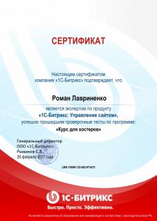 Сертификат 1С-Битрикс: Курс для Хостеров