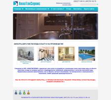 aquatecservice.com.ua