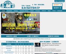 Сайт детской сборной по баскетболу