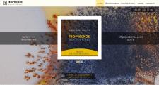 Сайт Творческое пространство