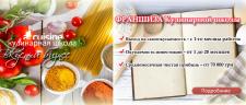 Конкурсная работа : Баннер для кулинарной школы