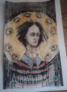 плакат акварель