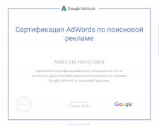 Сертификация Google по поисковой рекламе.