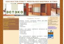 Мебель для дома и офиса под заказ в Донецке.Шкафы-купе, кухни.Эс