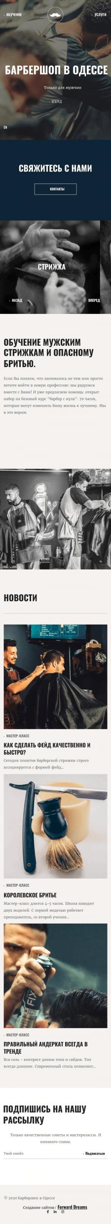 Барбершоп (мобильная версия)