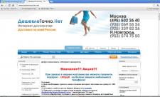 Заполнение контентом интернет-магазина