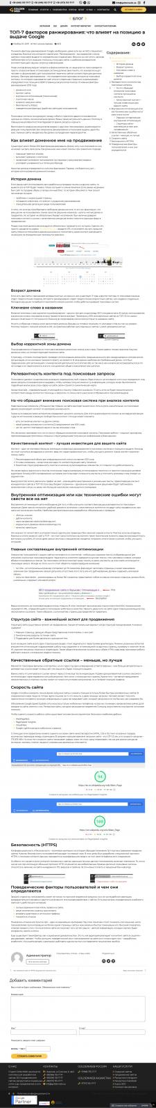 """Статья для блога: """"ТОП-7 факторов ранжирования"""""""