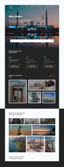 Дизайн сайта туроператора - Путевка