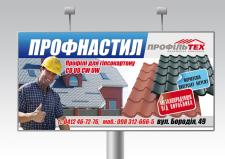 постер на биллборд