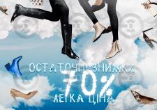 креативный баннер для обувного магазина,конкурс