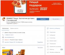 Бот ВКонтакте на PHP