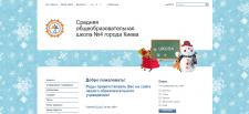 Сайт школы №4  г.Киев