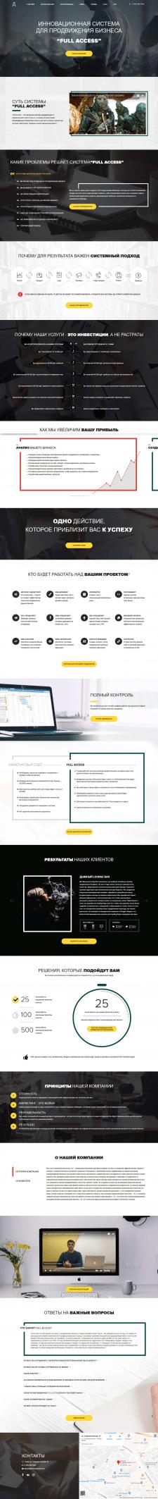 Full Access - Инновационная система продвижения