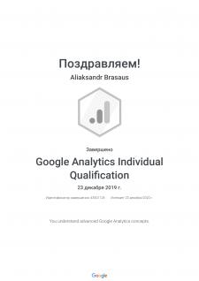 Сертификат Google Analytics Individual Qual.