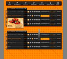 Веб интерфейс - доставка еды в офис