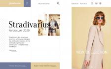 Дизайн главного экрана магазина одежды Stradivariu