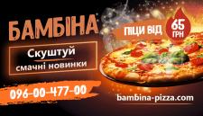 Визитка пицца Бамбина