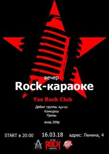 """Афиша для мероприятия """"Rock-караоке"""""""