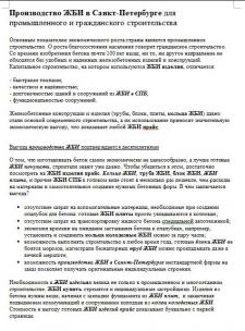 Производство ЖБИ в Санкт-Петербурге