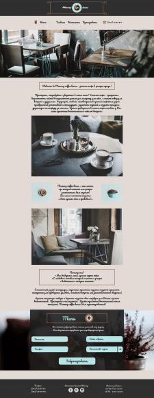 """Сайт для кафе """"Memory coffee house"""""""