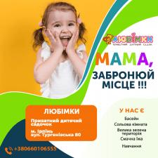 Банер для рекламы детского сада