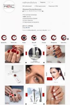 Продвижение салона красоты Nail manufactura