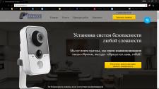 Создание сайта по услугам безопасности
