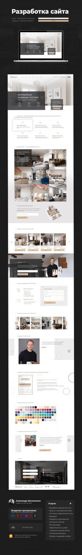 Дизайн страницы сайта