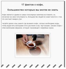 """""""17 фактов о кофе"""""""