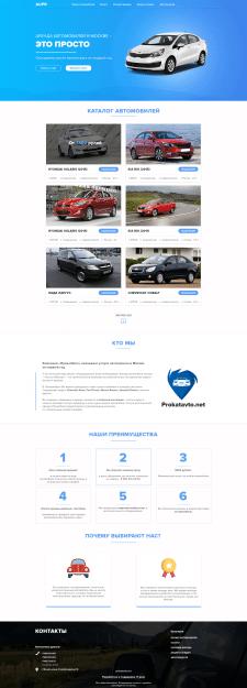 Сайт по прокату автомобилей