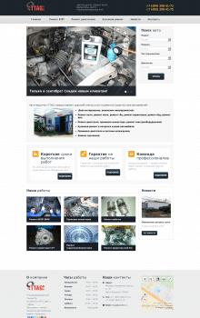 Сайт для фирмы