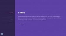 Верстка второй версии сайта студии inWeb