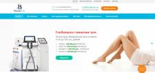 BeautyLife - Разработка сайта и дизайна под ключ