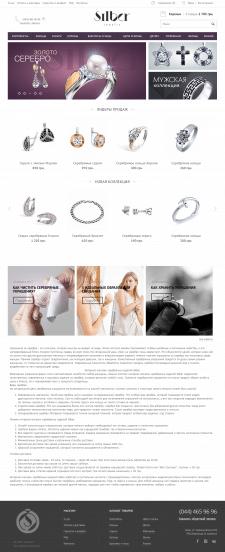 Доработка интернет-магазина «Silber»