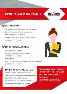 Объявление для HR сотрудника в офис