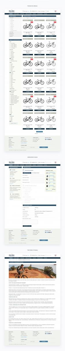 Интернет-магазин Байк-Актив (3)