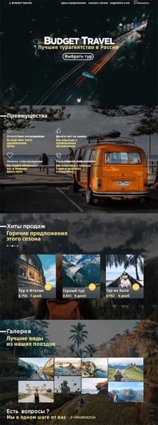 Дизайн сайта тур-агенства