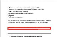 Исследования рынка по OSB плитам и ламинату