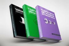 Обложка серии из трех книг