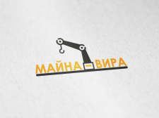 Лого Майна - Вира