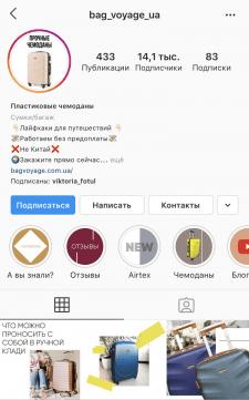Продвижение магазина чемоданов в Instagram